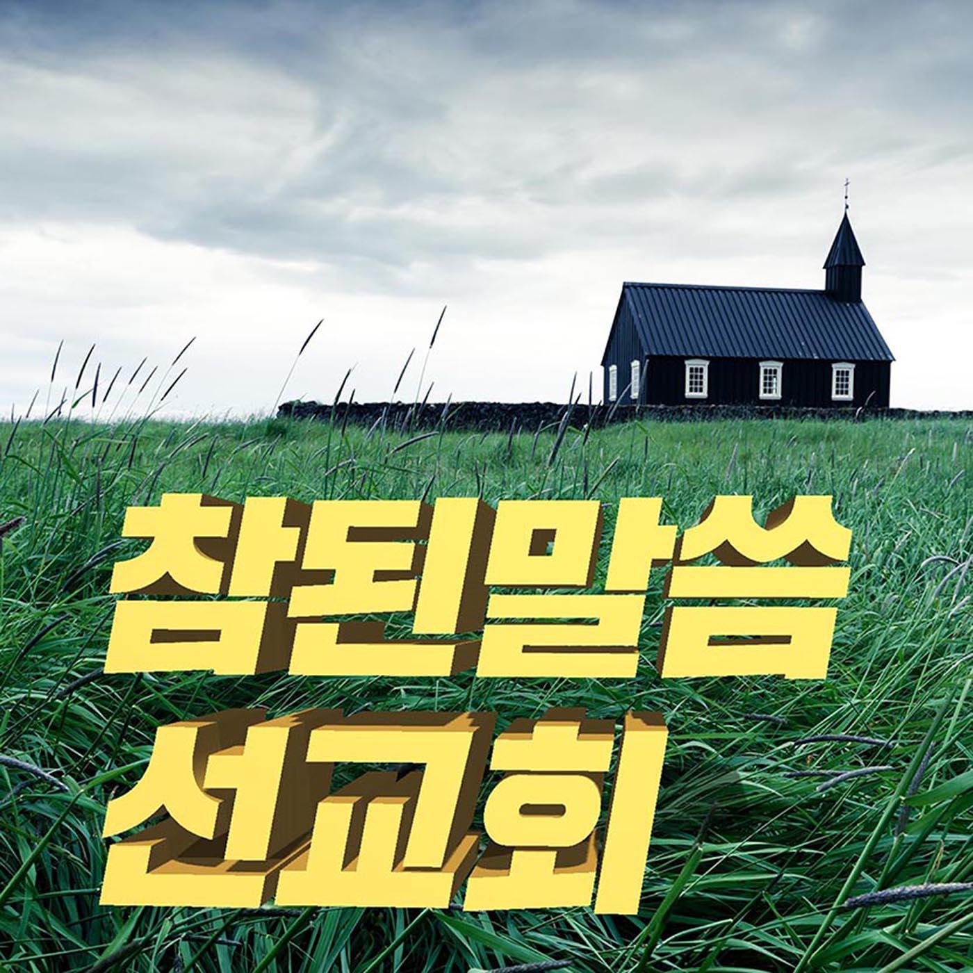 참된말씀선교회 2013~2014